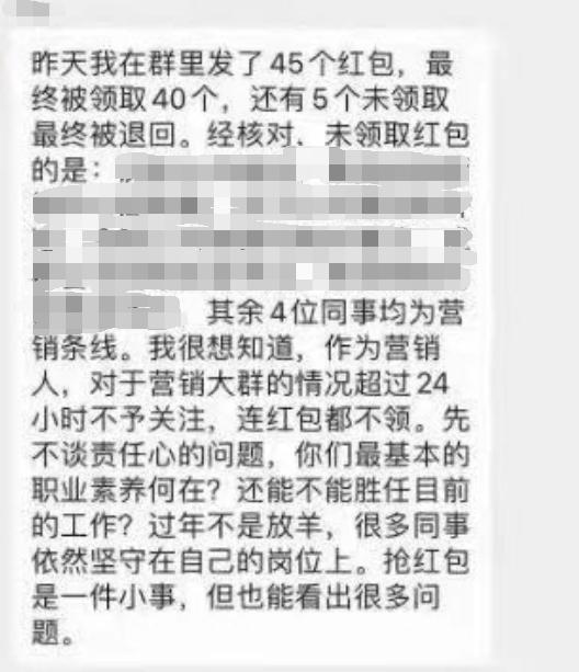 这个员工太难了!北京一家房地产企业的一名员工几乎被解雇,因为他没有拿到高管红包