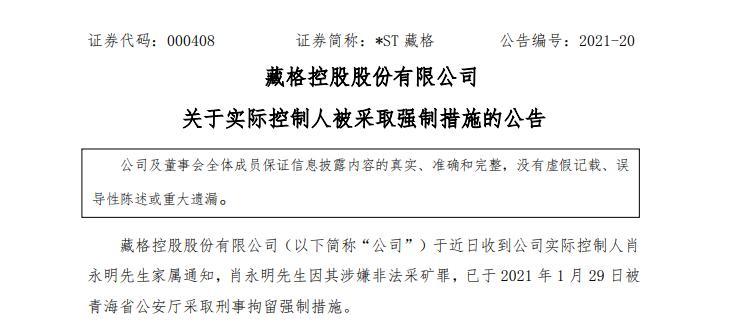 《【恒达娱乐登录注册平台】涉嫌非法采矿 这家A股公司实控人遭刑拘!去年9月被证监会立案调》