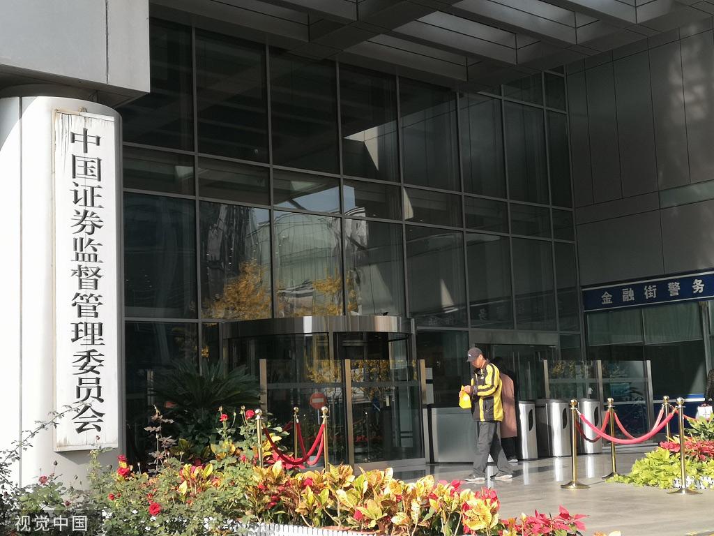 证监会:坚持错位发展、突出特色建设北京证券交易所