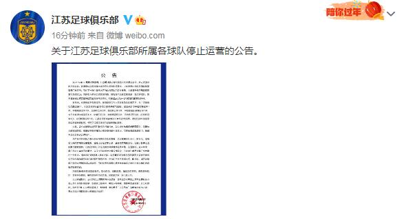 江苏足球俱乐部公告:所有附属球队停止运营