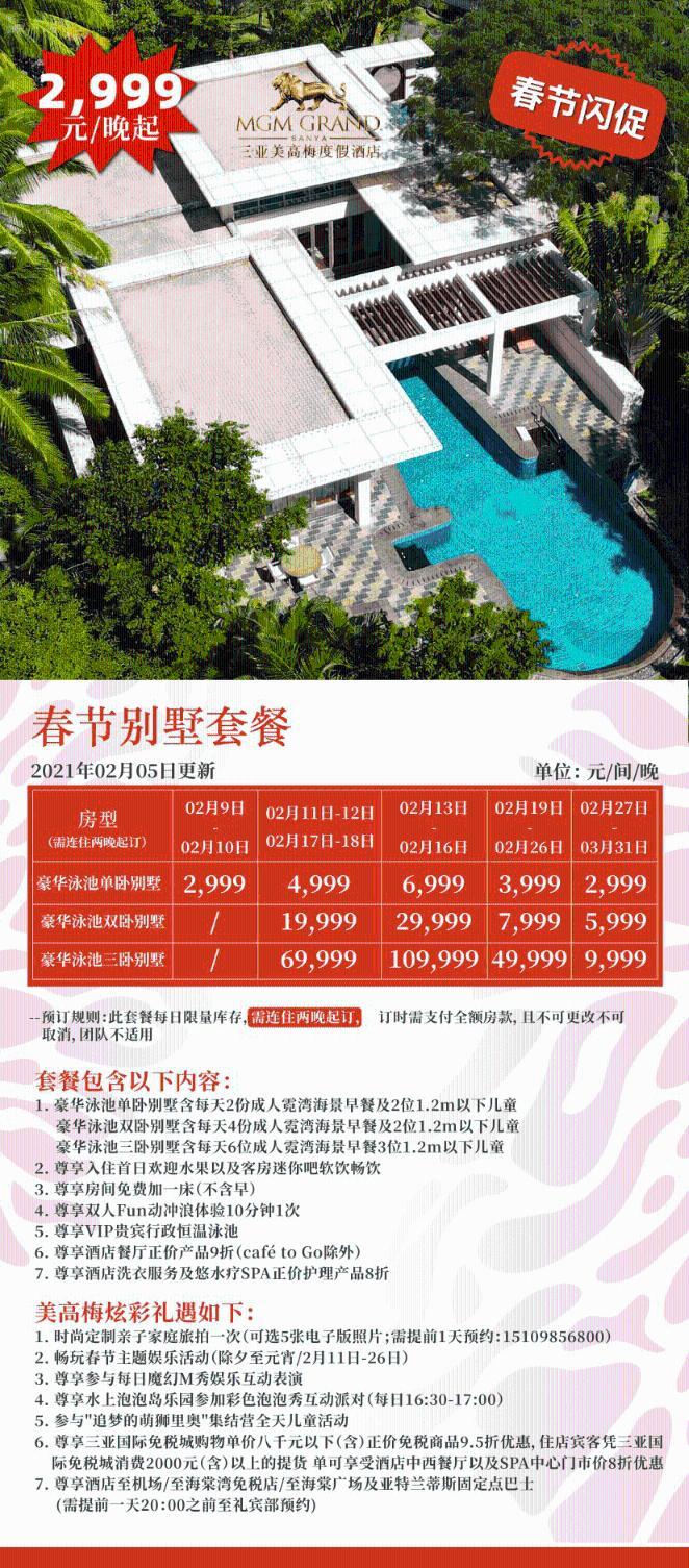 三亚别墅10万元一晚以上的春节高端酒店为什么这么受欢迎?