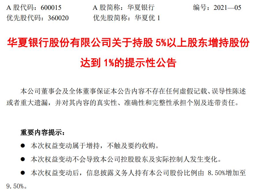 【股东增持】斥资10亿华夏银行第四大股东增持1.54亿股两年前溢价入局如今仍浮亏