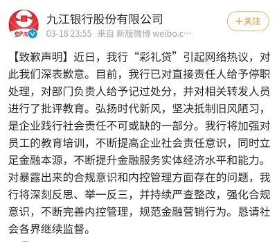 """九江银行回应""""彩礼贷"""":对直接责任人停职处理"""