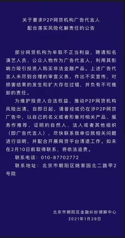"""《【恒达注册平台】杜海涛代言广告称""""躺着也赚钱"""" 被受害者告上法庭:从小看他节目信任他》"""