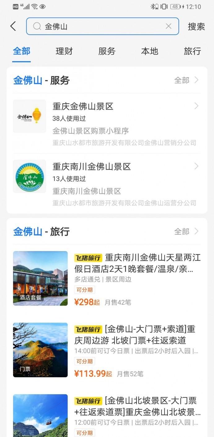 @重庆人五一旅游,请收藏此旅游指南!
