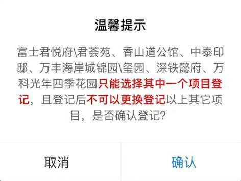 严格检查银行流水和信用资质!深圳新客户觉得买房难:个人收入难以满足要求