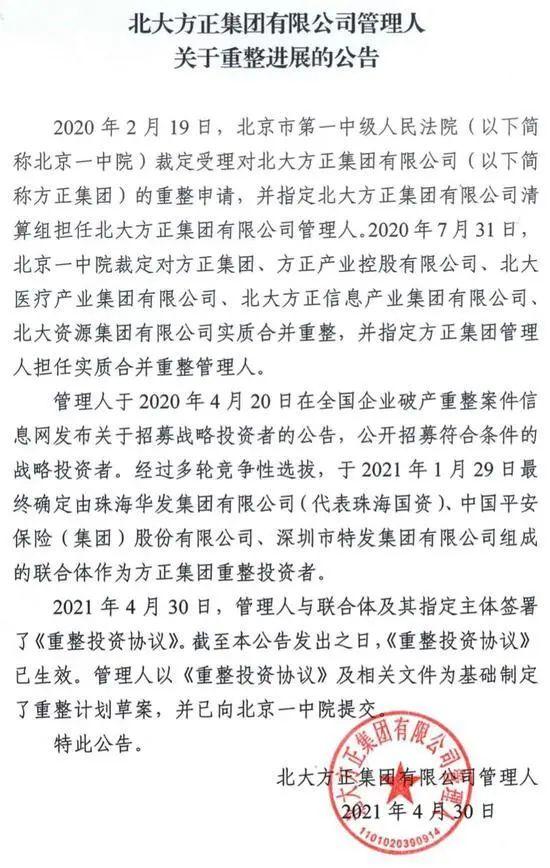 深圳网页设计公司_实锤!中国平安砸370亿元介入方正团体重整 这些股票要飞了?插图3