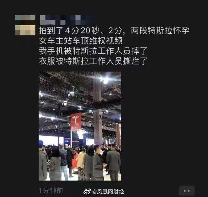 特斯拉上海车展遭现场维权:疑似怀孕女车主大喊刹车失灵后被拖走