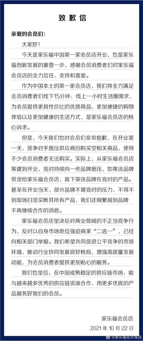 """家乐福举报!深夜吐槽竞争对手""""二选一"""" 中国首家会员店开业第一天遭断货"""