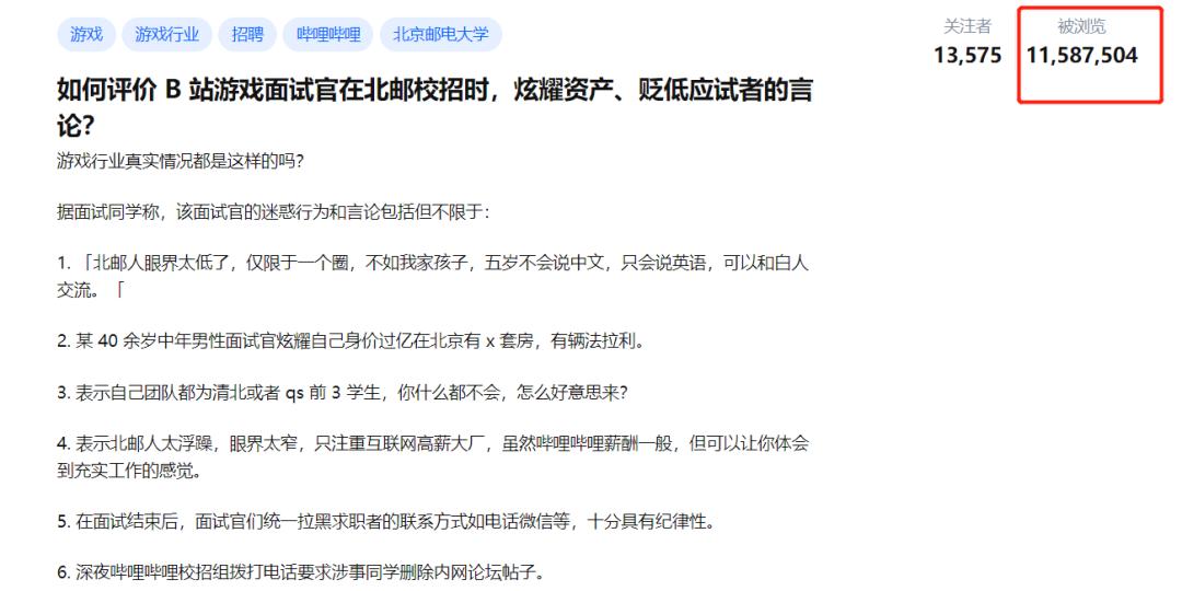 usdt交易所(www.payusdt.vip):北京X套房、几亿资产、有法拉利 B站面试官炫耀财力?最新回应来了 第3张