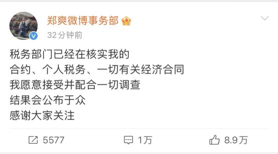 """刚才郑爽回应了!一大批明星取消了工作室娱乐圈的""""大地震""""?"""