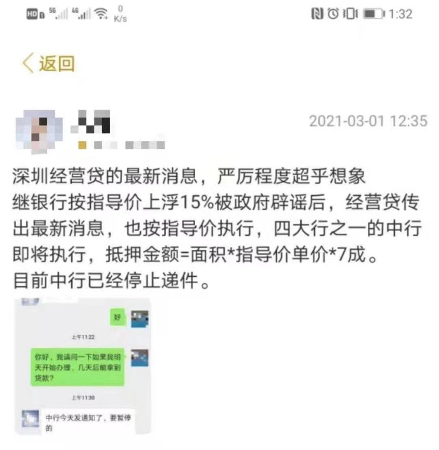 炒房客彻底凉了?深圳再度出击 这类贷款也要参照指导价!