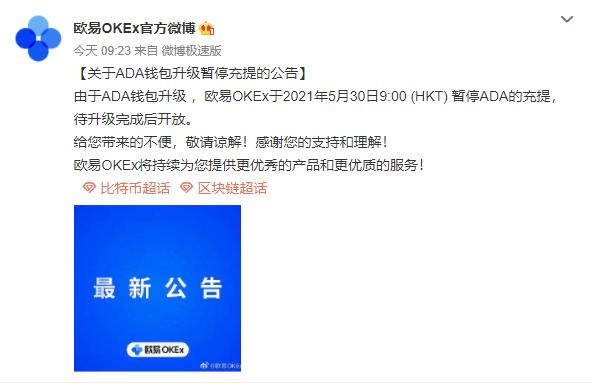 欧易OKEx:ADA钱包暂停充提