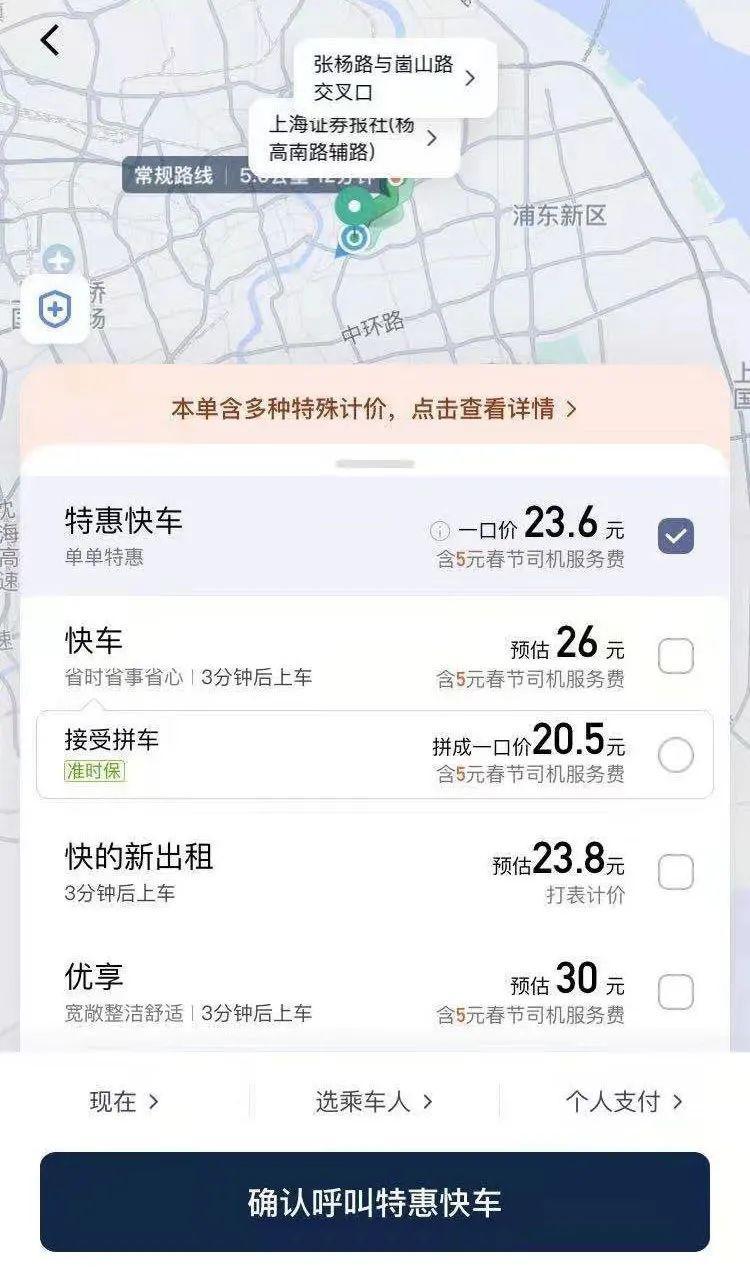 你愿意为网车和快递支付春节服务费吗?