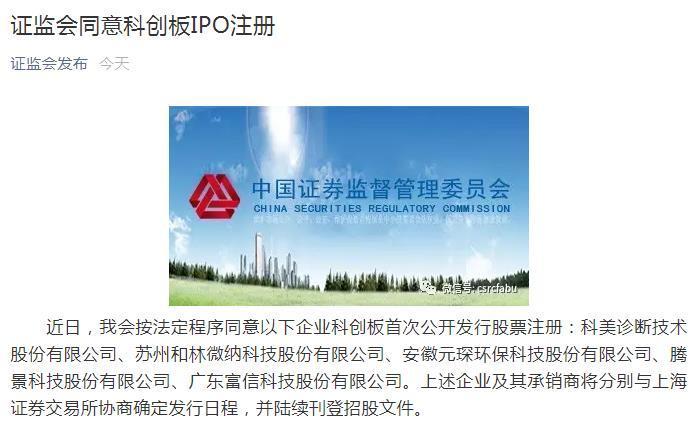 证监会同意5家公司科创板IPO注册