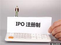 证监会:IPO既没有收紧也没有放松 全市场注册制将在评估后稳妥推进