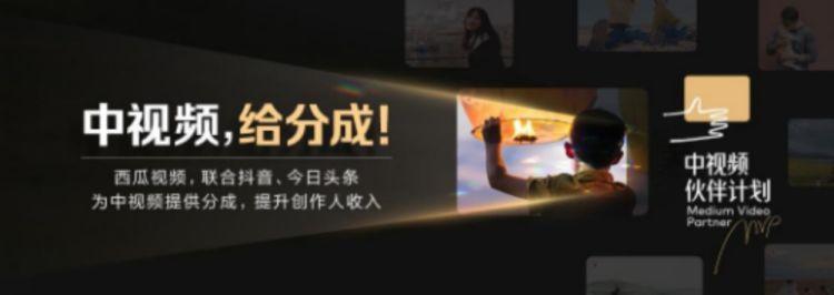 西瓜视频与抖音联合发布中国视频合作伙伴计划,抖音流量首次可分