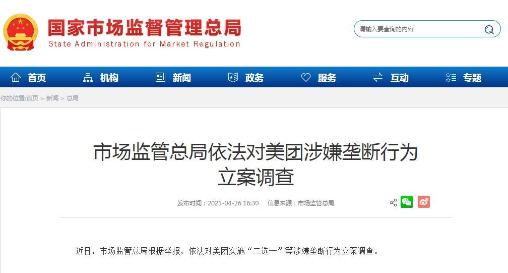市场监督总局依法对美国使团涉嫌垄断行为进行了调查