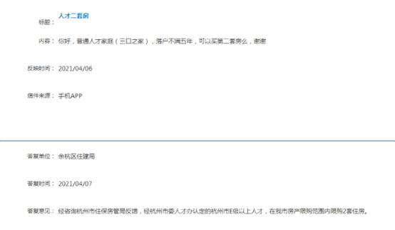 突然,杭州人才购买政策收紧!