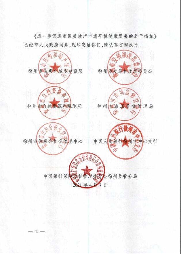 徐州出台楼市新政:建立土拍熔断机制