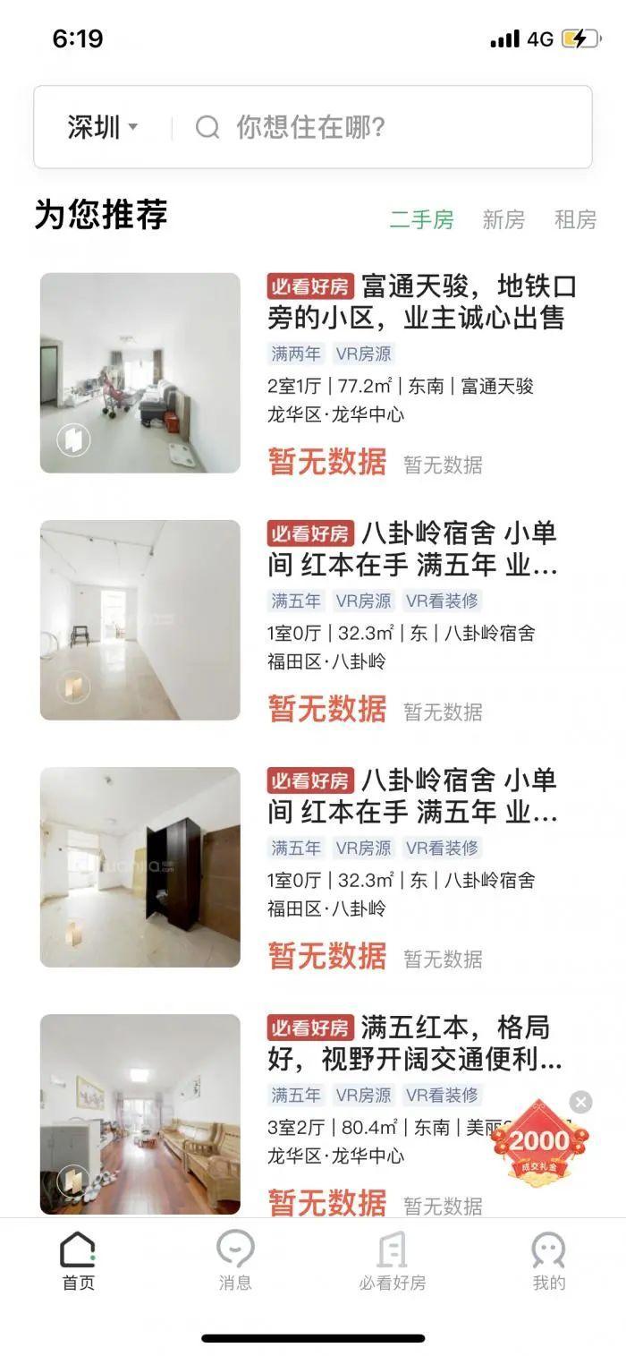 深圳楼市超强调控来了?银行或将以官方参考价发放房贷