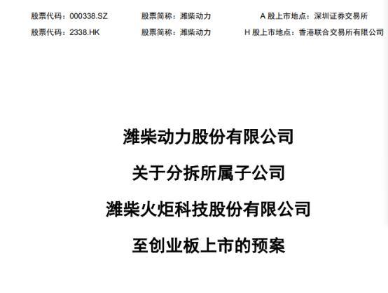 """《【恒达娱乐登录注册平台】从A股""""消失""""14年!这家公司要登陆创业板 曾是""""德隆系""""三驾马车之一》"""