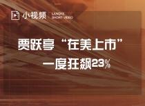 """贾跃亭""""在美上市"""" 一度狂飙23%"""