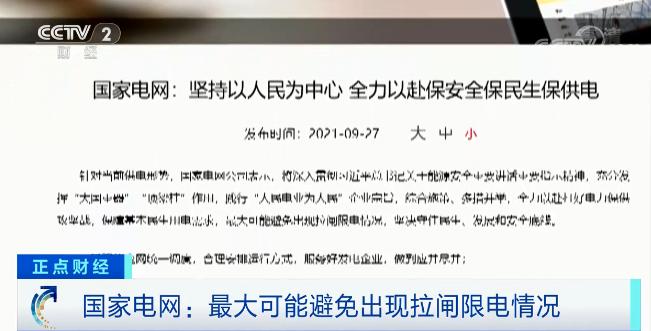 千里马计划客户端_北京、上海、深圳也要停电?官方回应来了!