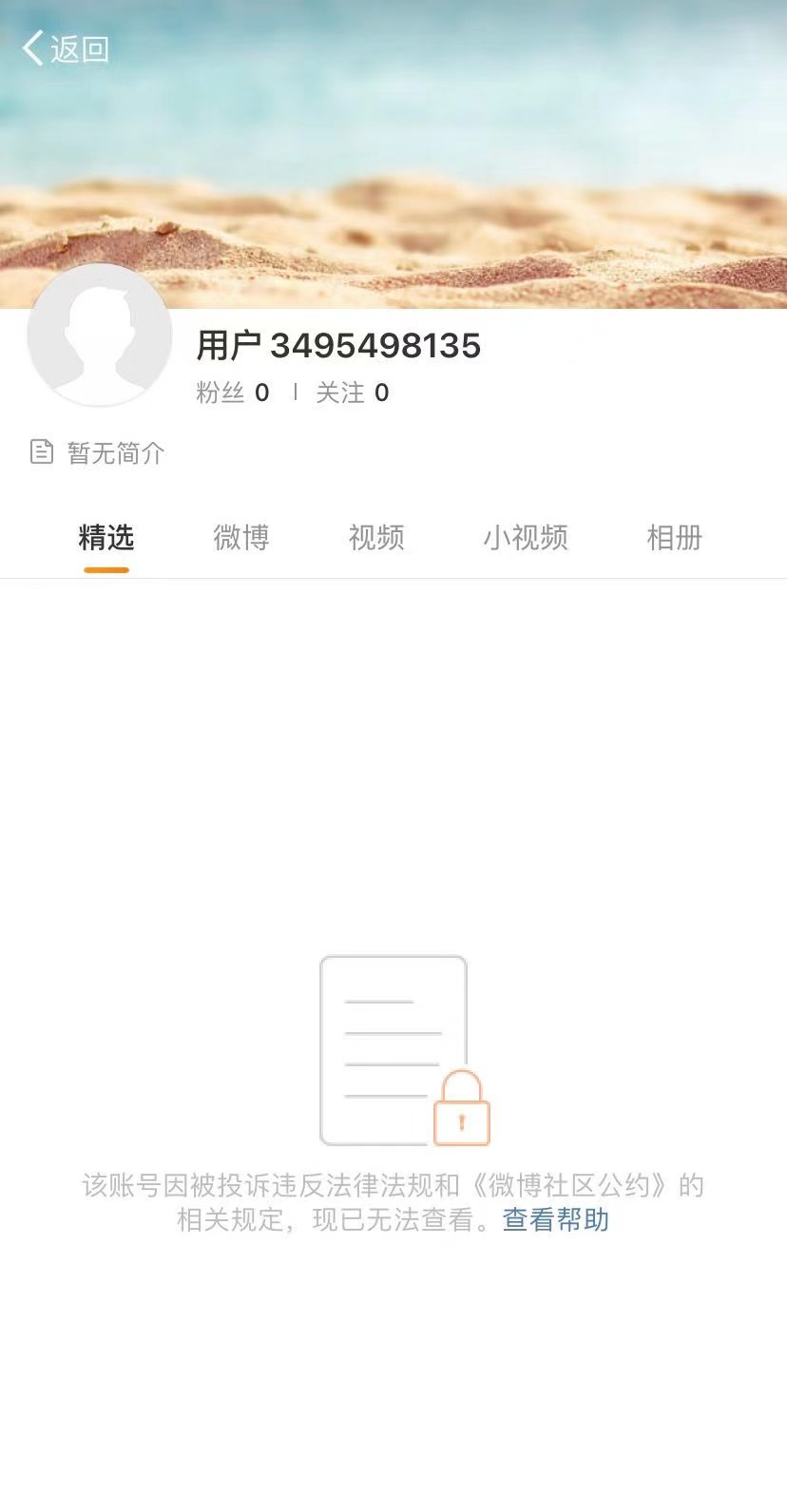 火币、欧易、币安三大加密货币交易所微博被封 释放了啥信号
