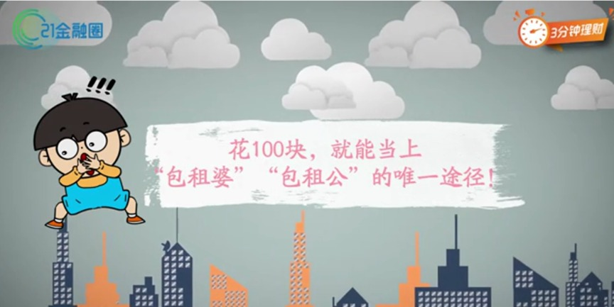 """《【华宇公司】花100块 就能当""""包租婆""""?视频看懂中国版REITs》"""