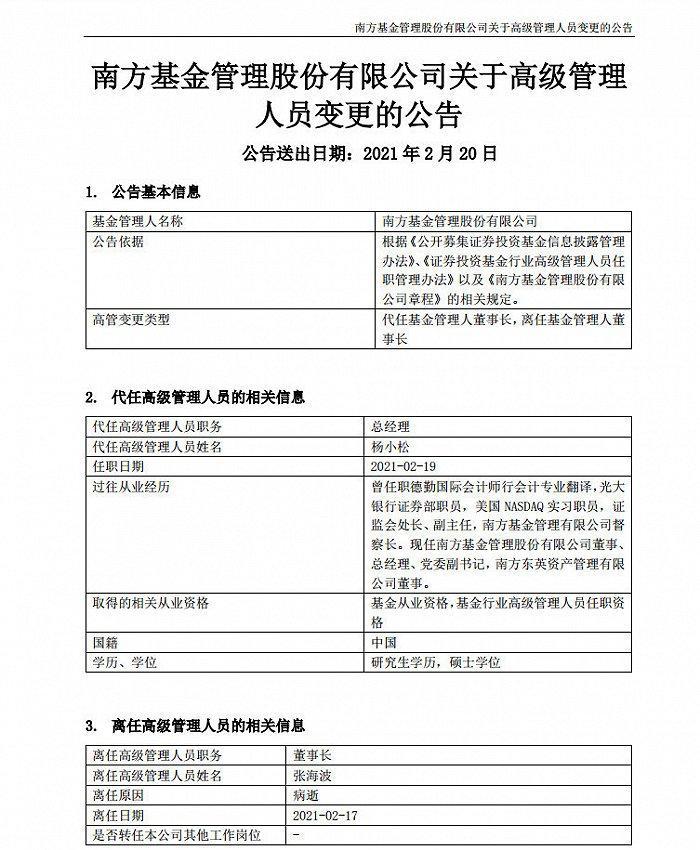 金融界失去了一个将军!南方基金董事长因病去世,总经理杨代为履行职责
