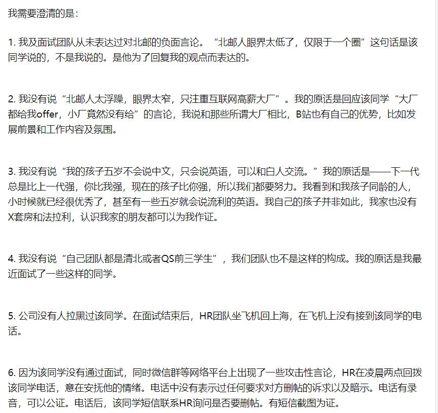 usdt交易所(www.payusdt.vip):北京X套房、几亿资产、有法拉利 B站面试官炫耀财力?最新回应来了 第5张