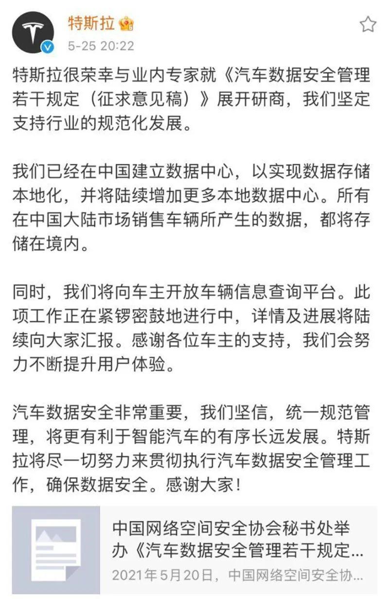 特斯拉宣布在中国收集的所有数据将留在国内,并向车主开放查询平台