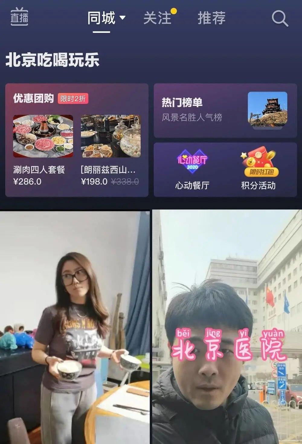 """""""张一鸣""""为何突袭""""王兴"""""""