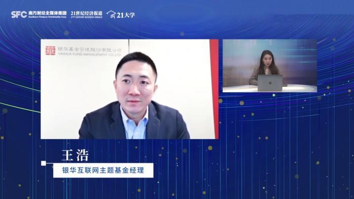 银华互联网主题基金经理王浩:反垄断让社会和内容流量平台更加稳定,对SaaS和全国消费浪潮更加乐观