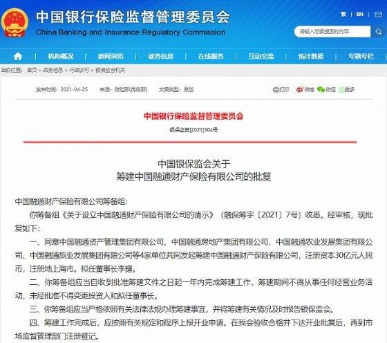 中国银行业监督管理委员会:同意筹建中国融通财产保险股份有限公司