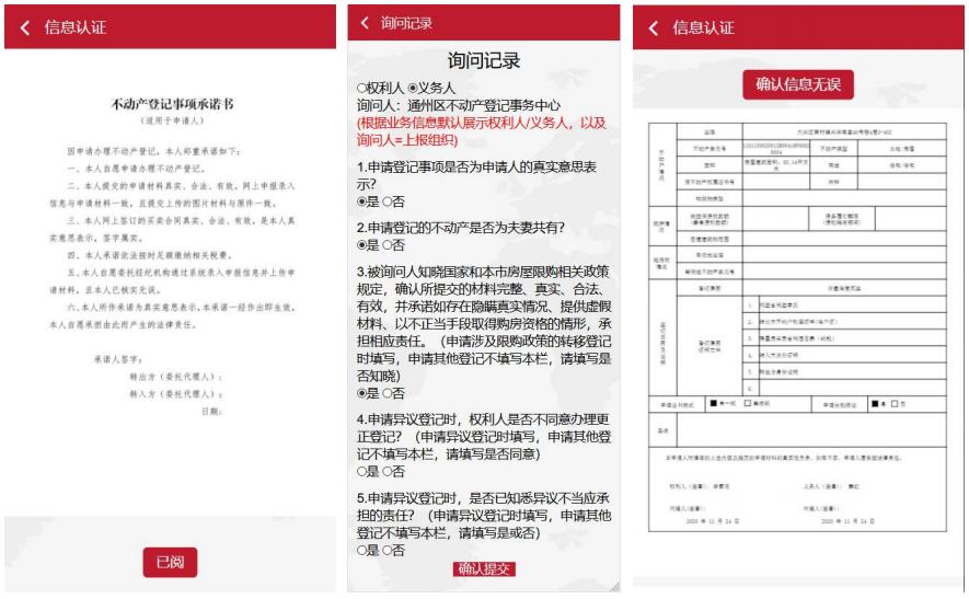 北京推行二手房交易登记全程网办在国外也能办过户手续?