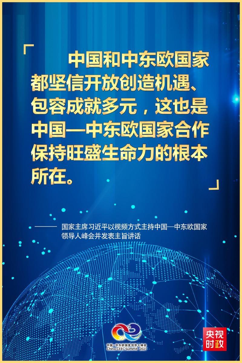 习近平:开放和包容是中国-中东欧国家保持强大生命力的基础