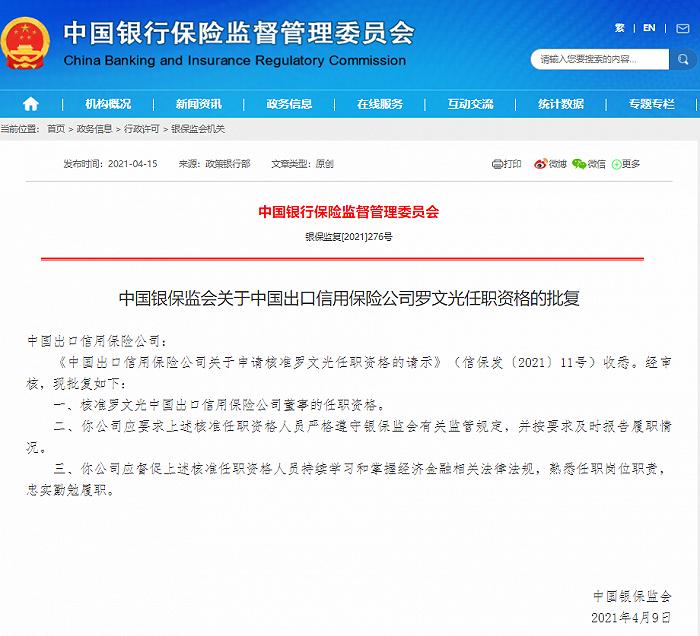 潭轻中国出口信用保险公司董事资格获得批准
