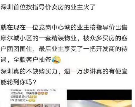 """""""全款抽签买房""""刷屏!深圳首例按参考价卖房诞生?真相原来是这样的"""