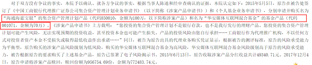 """买银行理财巨亏18万!62岁老人把银行告了 结果""""赢了"""""""