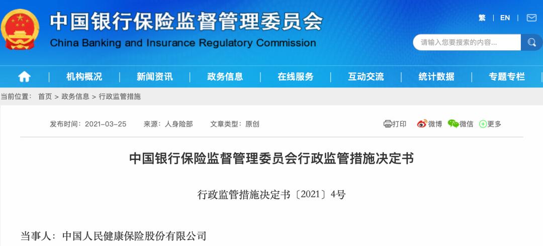 怎么回事?保险公司对新产品备案的抗辩被驳回的影响有多大?