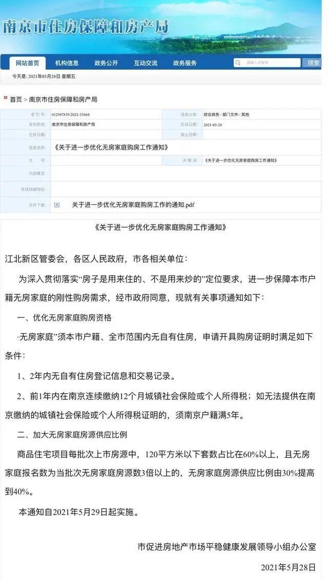 南京提高无房家庭购房门槛:2年无房+1年社保 多地楼市调控补漏升级