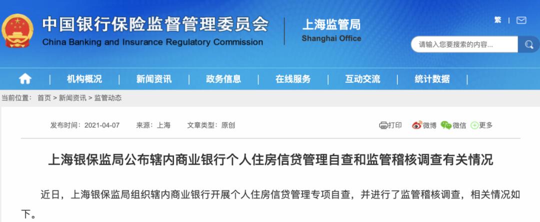 《【恒达娱乐网站】楼市变天!上海重磅出击 查处3.39亿资金违规流入楼市!炒房客悲剧了?》