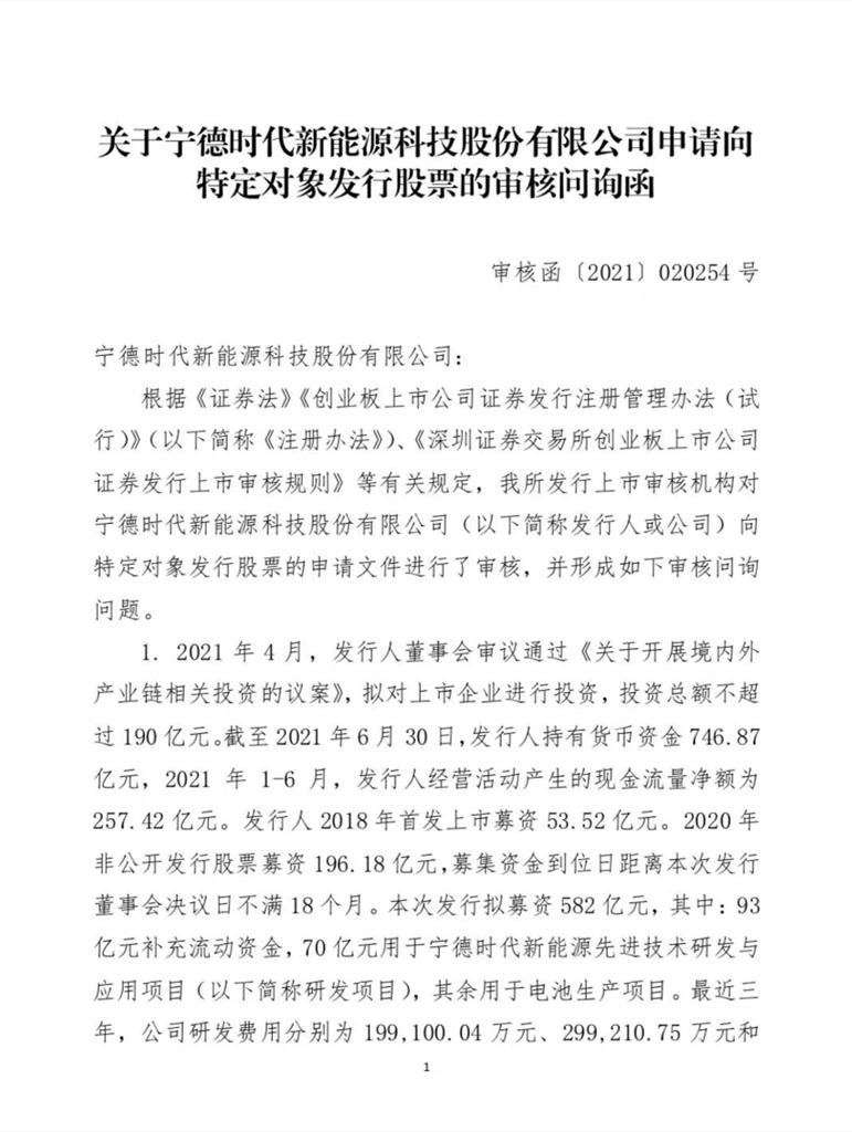 """扩张的""""宁王""""收监管函!582亿元定增 灵魂拷问:是否过度融资?"""