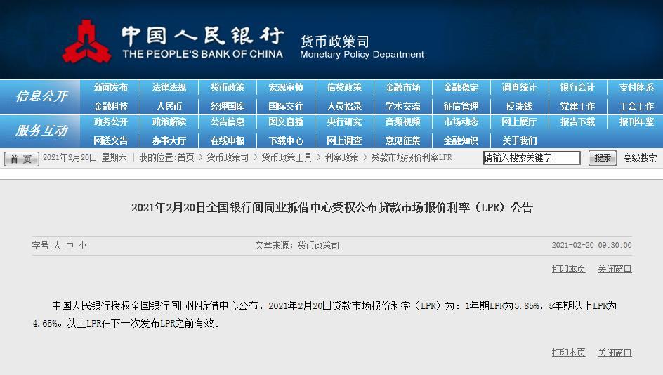 """牛年LPR首次上映!""""十李安平""""发布了哪些信号?"""