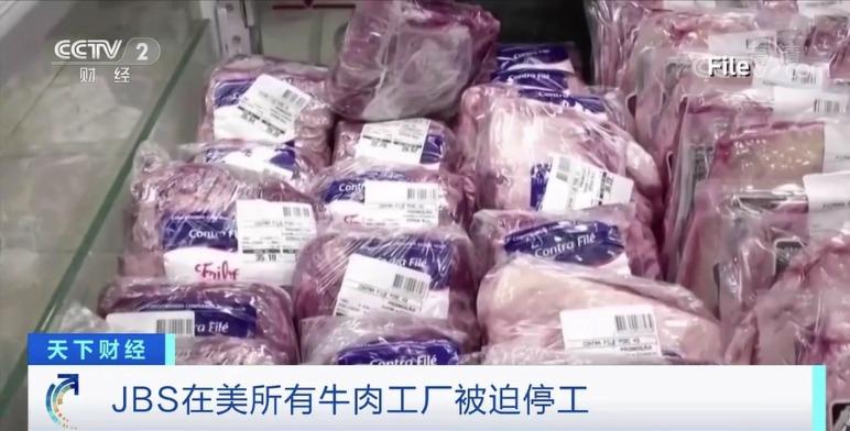 """全球最大肉类加工商被""""黑""""!工厂被迫停工、肉价上涨!数千员工受牵连"""