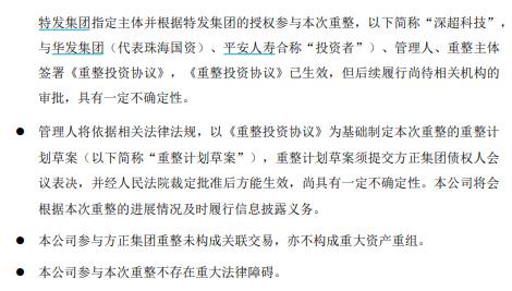 """深圳建站公司_重磅官宣!平安脱手""""拯救"""" 最多砸508亿!最新回应了插图3"""