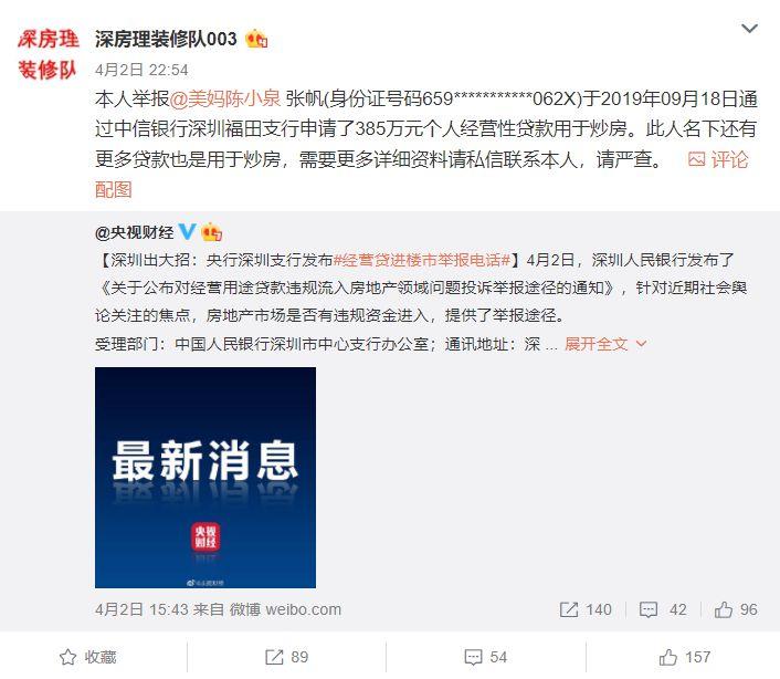 102深圳房产资料曝光!728万元的部分用户被查封