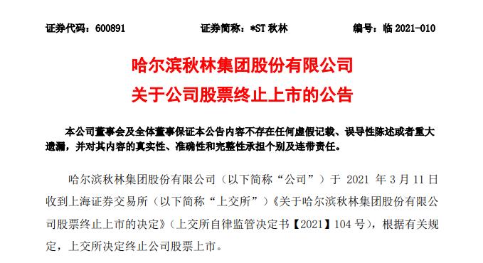 公司业绩连续三年亏损 ST秋林(600891)公司股票终止上市
